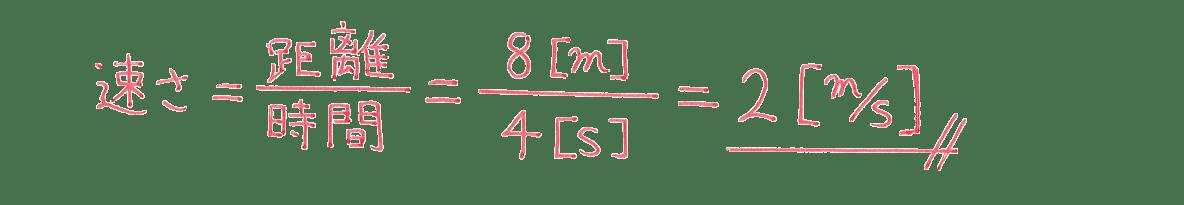 運動と力1 (1)の式と答え