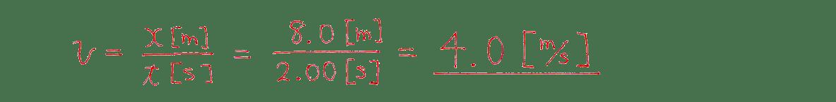 運動と力2 練習 (1)の式と答え