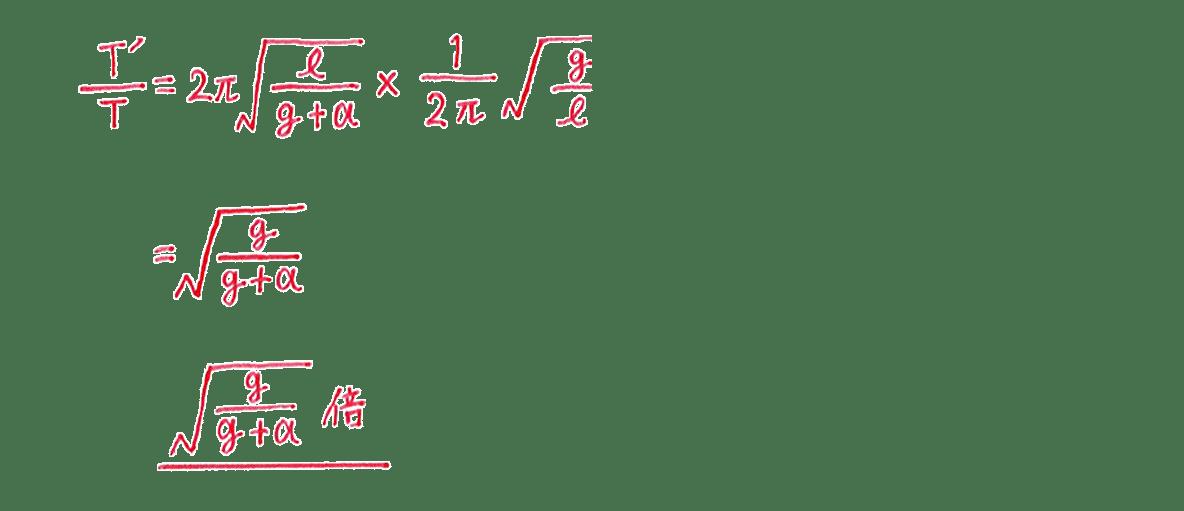 高校物理 運動と力89 練習 (2)図の右側2−4行目