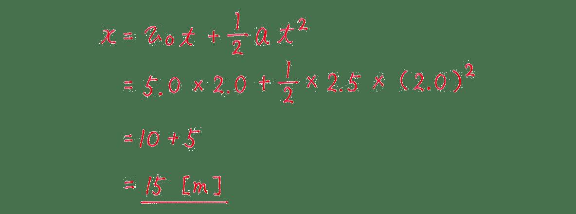 運動と力7の練習 答えのみ(図不要)