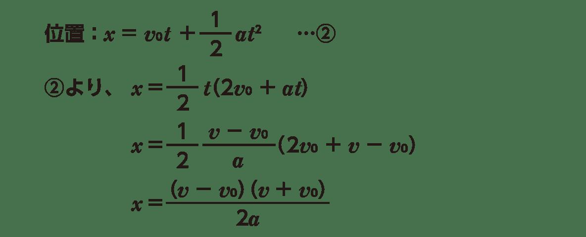 運動と力8 ポイント1 2行目の式と5~7行目の式をつなげていれる