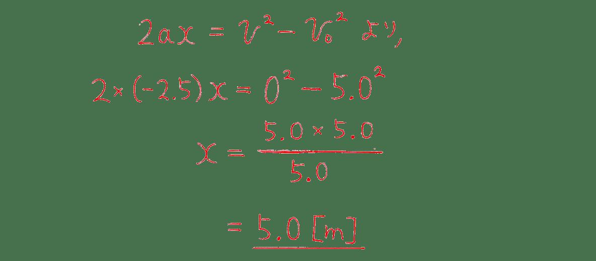 運動と力8 練習 答え(最後2行分のぞく)