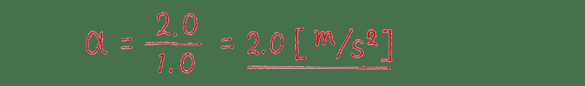 運動と力9 練習 (1)の式と答え