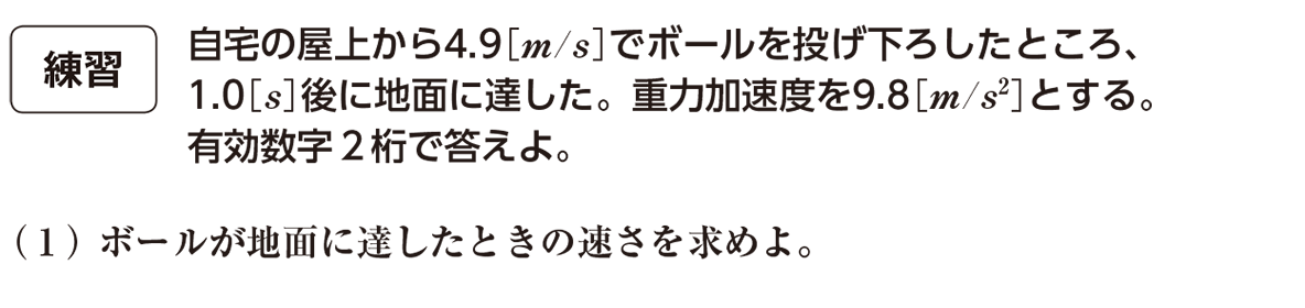 運動と力11の練習 問題文と(1)