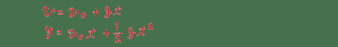 運動と力11の練習 図の右側2行目、3行目の式