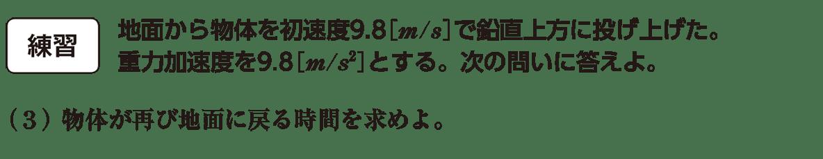 運動と力12の練習 問題文と(3)