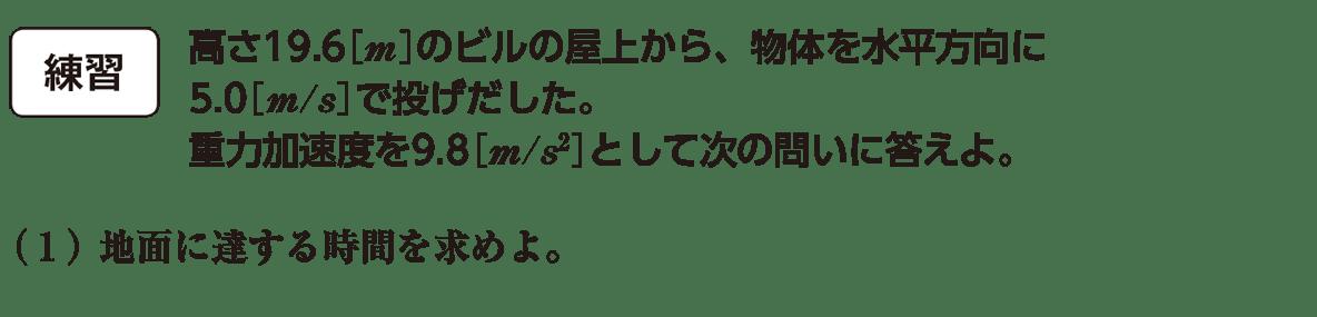 運動と力14の練習 問題文と(1)