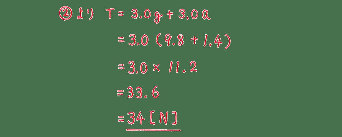 運動と力27の練習 図の下側6行目(②より~)以降全部