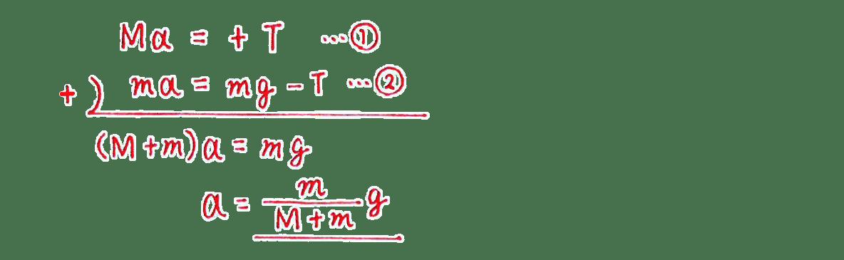 運動と力28の練習1 図の左側1から4行目