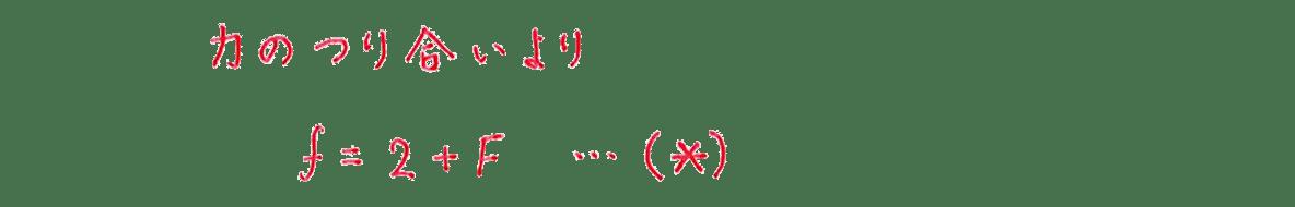 高校物理 運動と力35 図の下側1−2行目