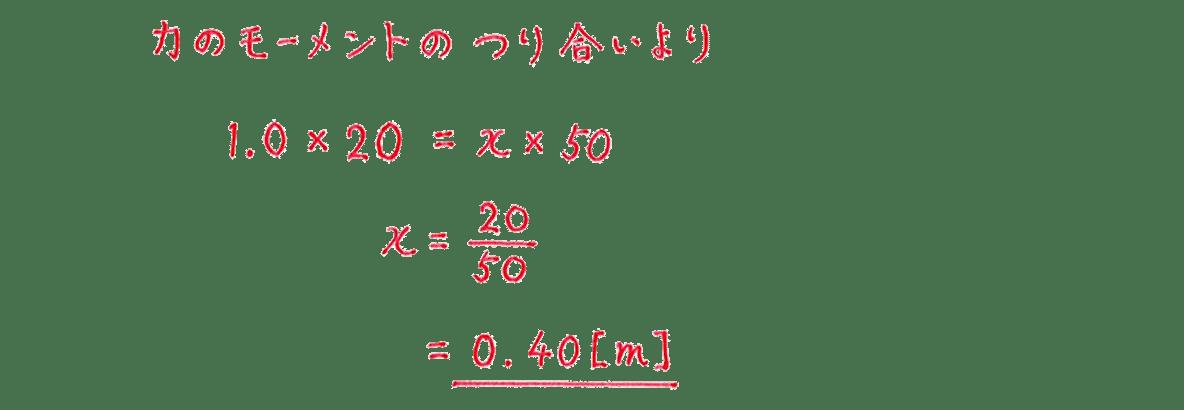 高校物理 運動と力37 練習 (1)解答全て