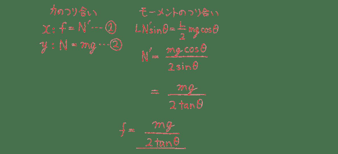 高校物理 運動と力38 (1)の答え全部