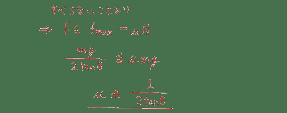 高校物理 運動と力38 練習問題(2) 答え