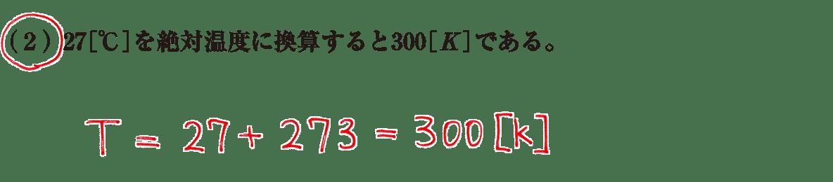 熱力学1 練習 (2)問題文赤入り+答え