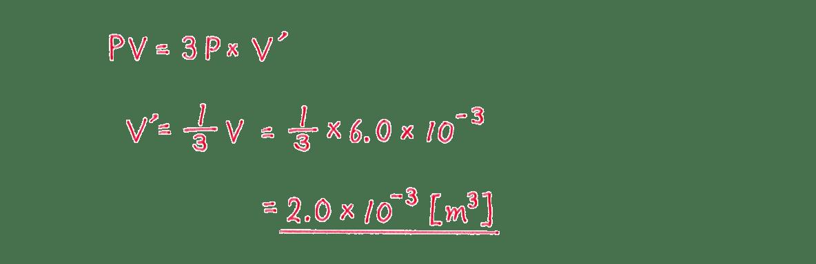 熱力学5 練習 答え(図なしでOK)