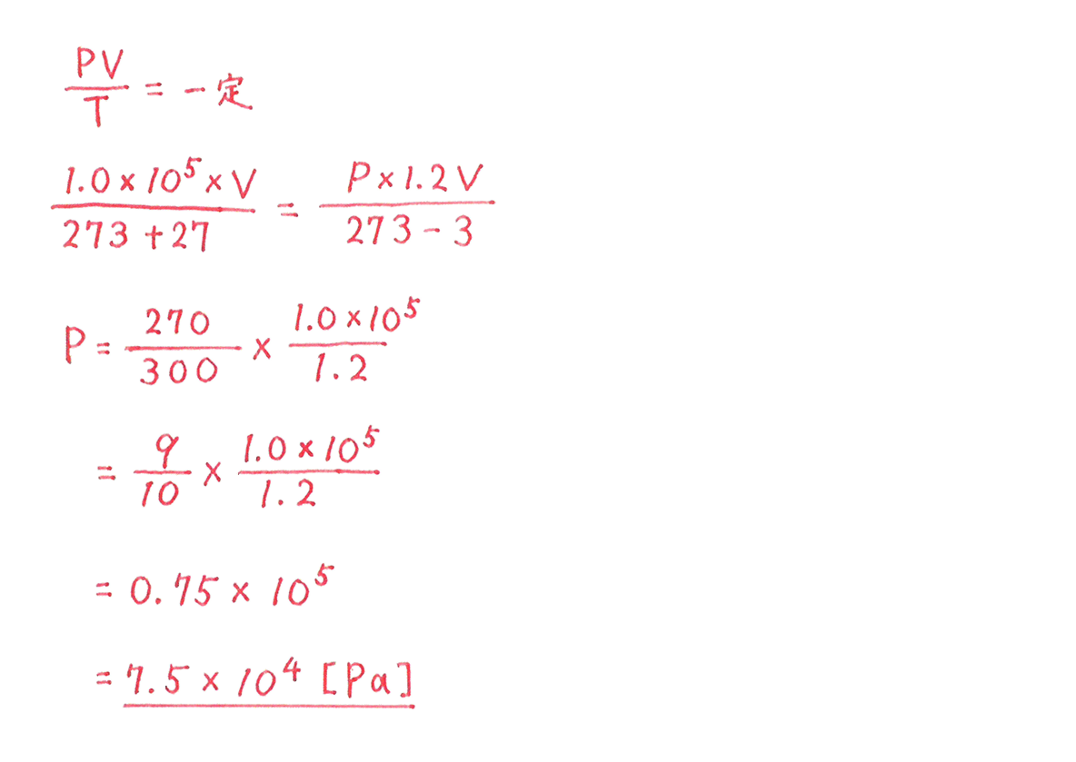 熱力学6 練習 式と答え(図なしでOK)