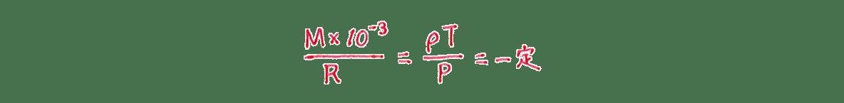 熱力学8 練習 (1)真ん中1行