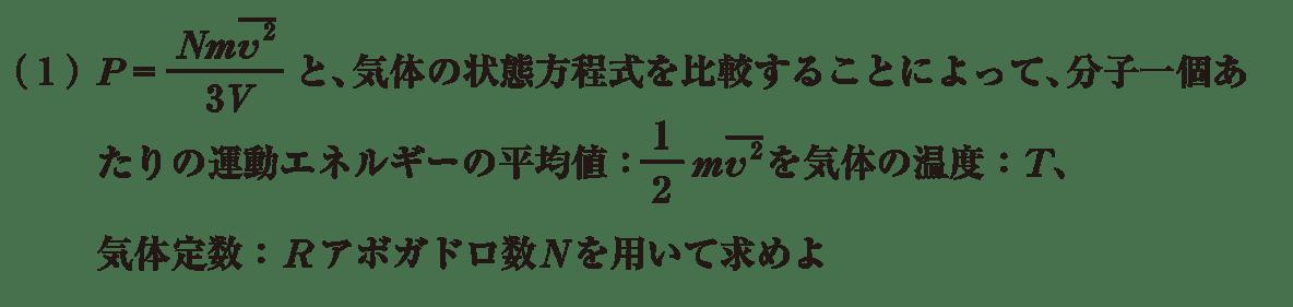 熱力学11 練習 (1)