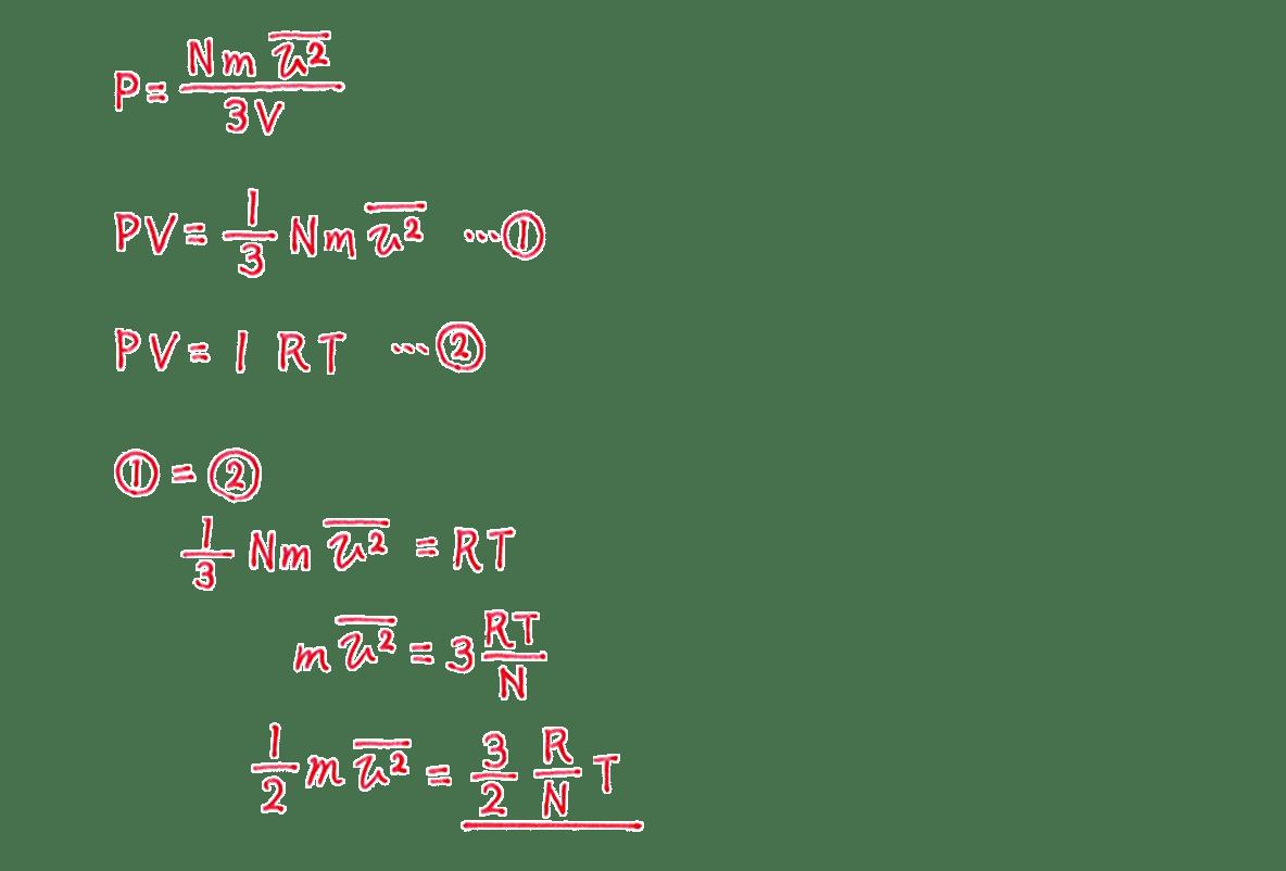熱力学11 練習 (1)解答 たてにつなげる