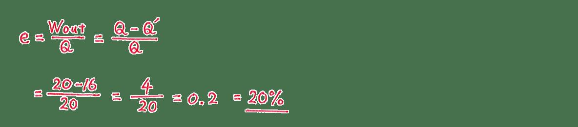 熱力学16 練習1 式と答え