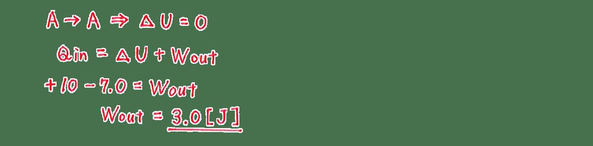 熱力学16 練習2 (2)解答すべて