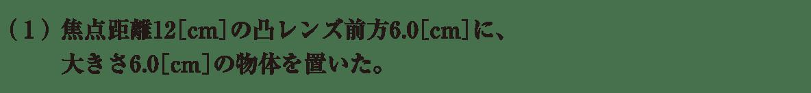 波動24 練習 (1)問題文