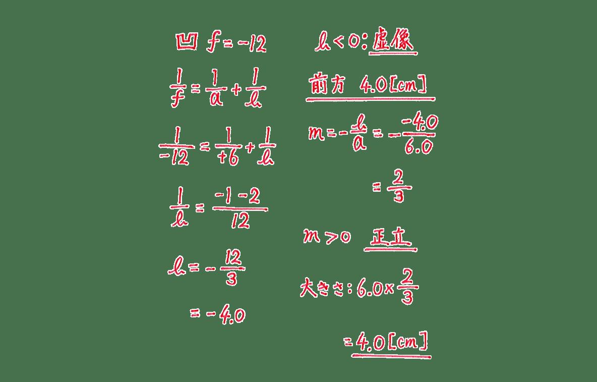 波動24 練習 (2) 左側の答え全部