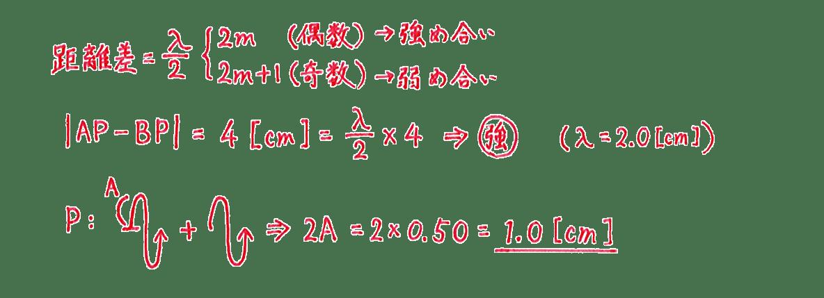 波動26 練習 (1)3行目