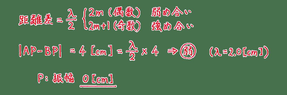 波動27 練習 (1)3行目