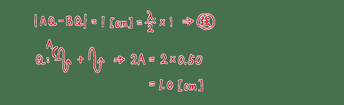 波動27 練習 (2)答え