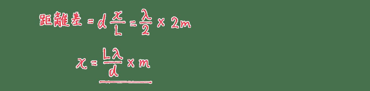 波動29 練習 (1)解答すべて