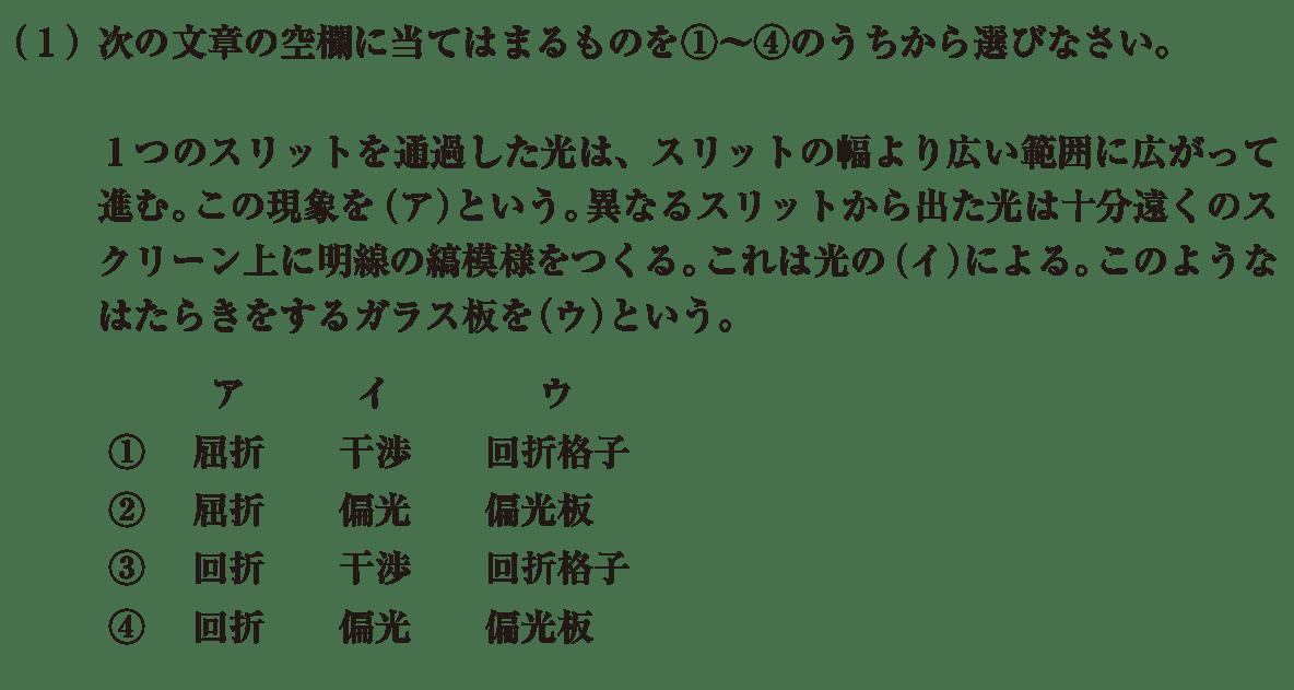 波動30 練習 (1) 問題文