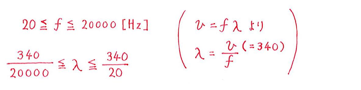 高校物理 波動1 練習 解答1~2行目 カッコ部分あり