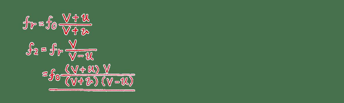 波動17 練習 (2)図の右側1−3行目