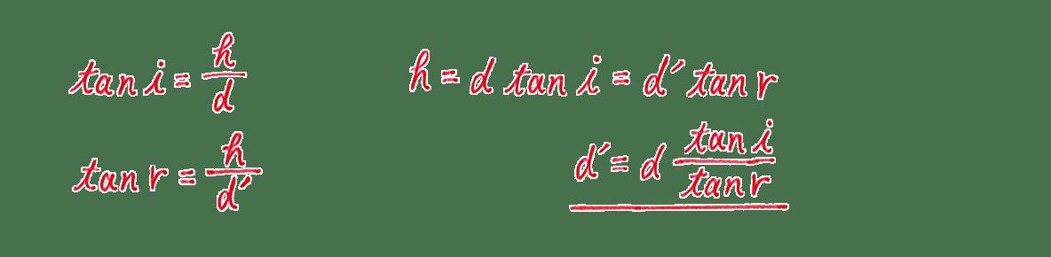 波動21 練習 (2)答え