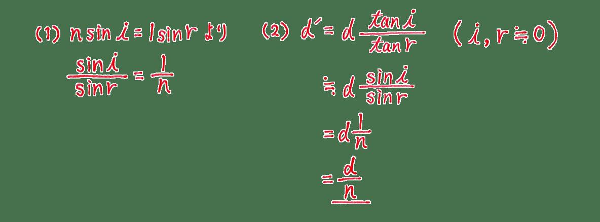 波動21 練習 (3)解答すべて