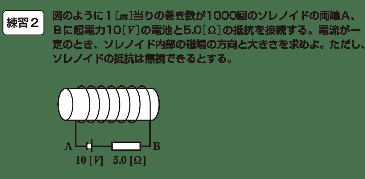 高校物理 電磁気40 練習2 全部