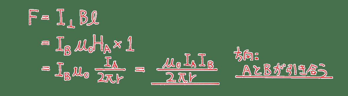 高校物理 電磁気42 練習 (2)解答全て
