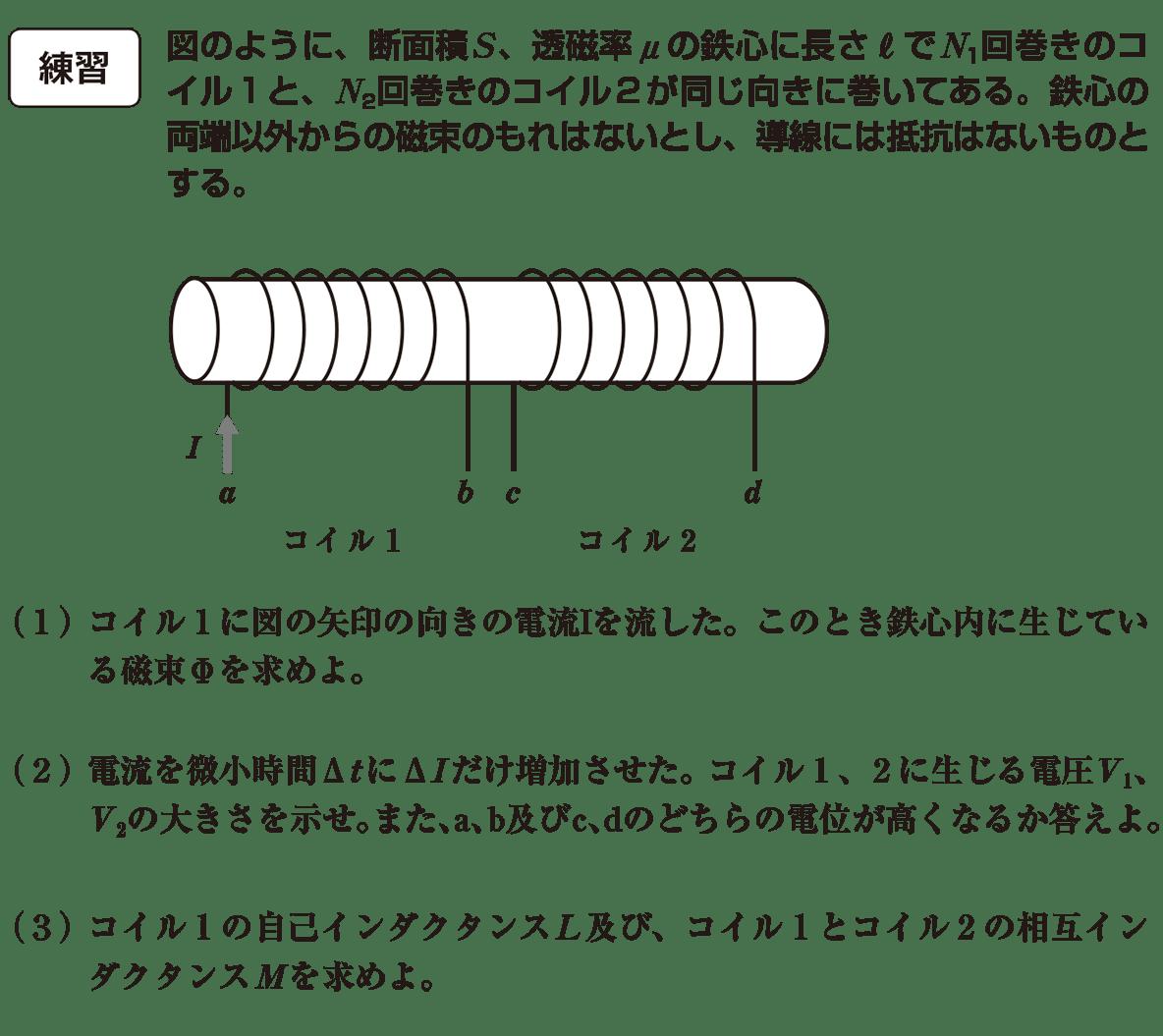 高校物理 電磁気48 練習