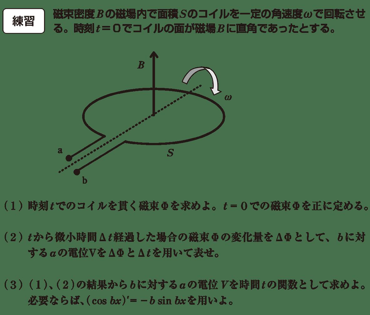高校物理 電磁気51 練習 全部