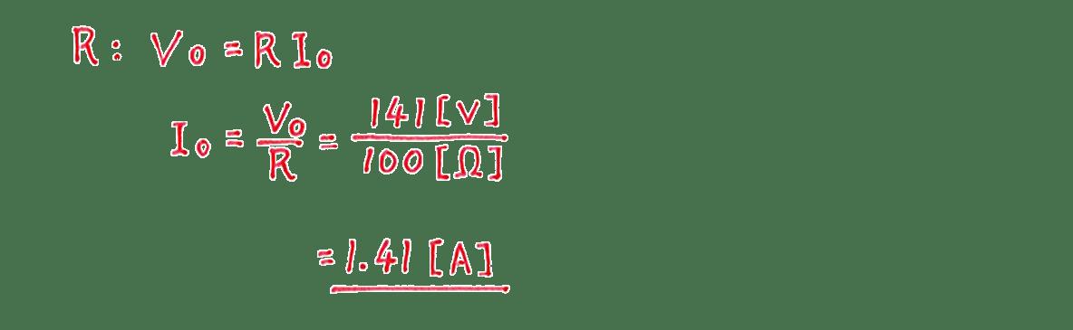 高校物理 電磁気52 練習 (2) 解答全て