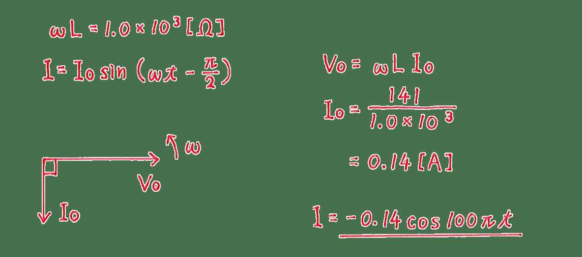 高校物理 電磁気55 練習 (2)解答すべて