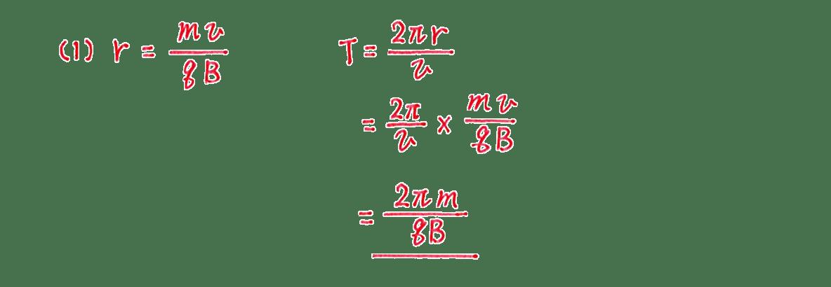 高校物理 電磁気62 練習 (2) 解答全て