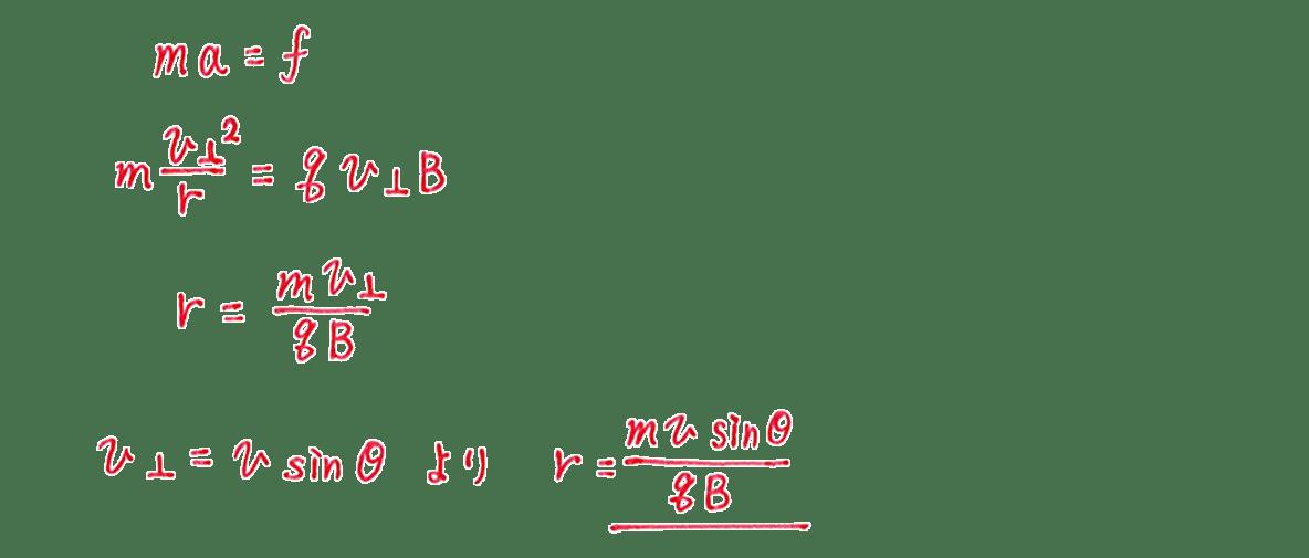 高校物理 電磁気63 練習 (1) 解答全て