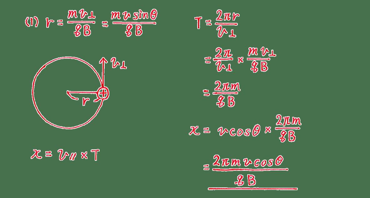高校物理 電磁気63 練習 (2) 答えすべて