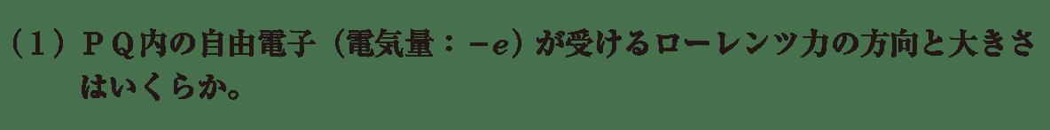 高校物理 電磁気64 練習 (1)問題文