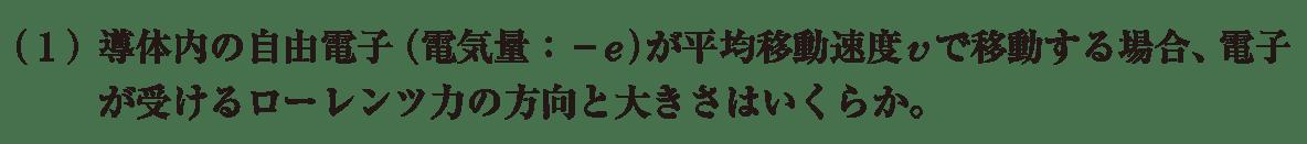 高校物理 電磁気67 練習(1)
