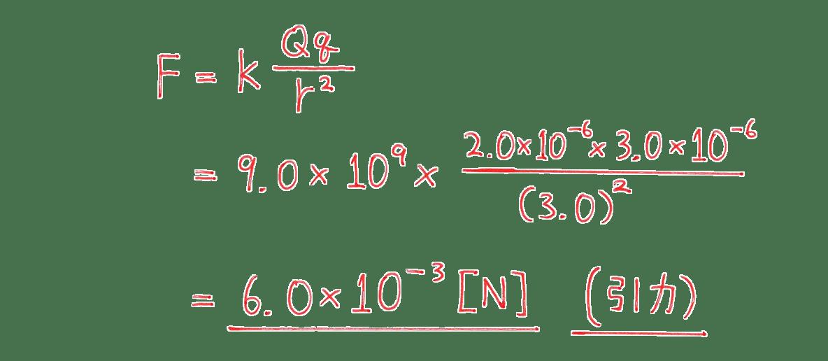 高校物理 電磁気2 練習1 解答すべて