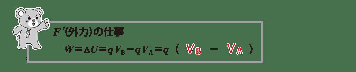 高校物理 電磁気4 クマさんのまとめ1−2行目 空欄埋める