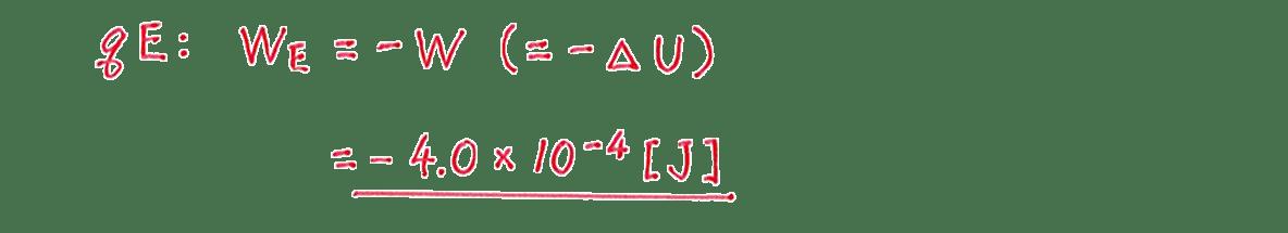 高校物理 電磁気4 練習 (2) 解答すべて